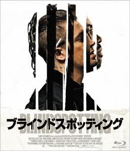 ブラインドスポッティング Blu-ray Disc