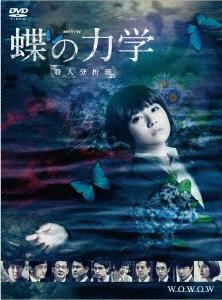 連続ドラマW 蝶の力学 殺人分析班 DVD