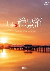 日本の絶景浴 映像と音楽で巡る癒やしの旅 DVD