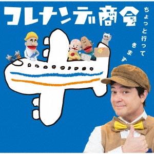 NHKコレナンデ商会 ちょっと行ってきます CD