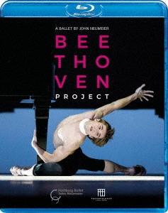 ハンブルク・バレエ 「ベートーヴェン・プロジェクト」 振付: ジョン・ノイマイヤー