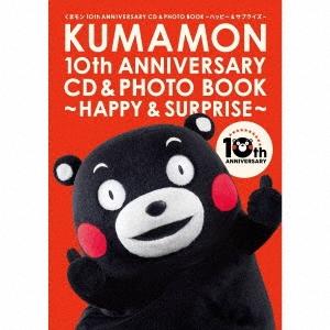 くまモン10th ANNIVERSARY CD&PHOTO BOOK~ハッピー&サプライズ~ [CD+写真集] CD