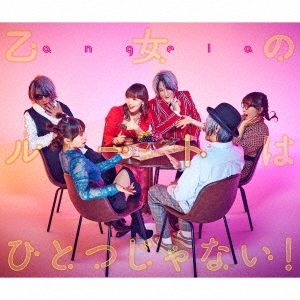 乙女のルートはひとつじゃない! [CD+Blu-ray Disc]<期間限定盤> 12cmCD Single