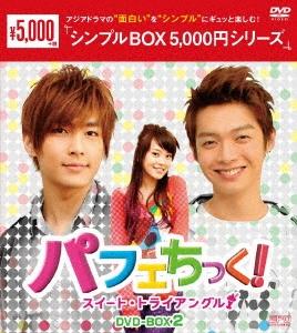 パフェちっく!~スイート・トライアングル~ DVD-BOX2 DVD
