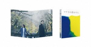マチネの終わりに [Blu-ray Disc+2DVD]<豪華版> Blu-ray Disc