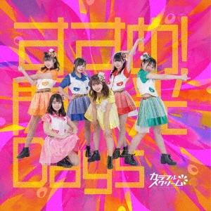 カラフルスクリーム/すすめ!閃光Days<TYPE-A>[NTR-04]
