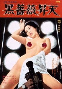 黒薔薇昇天 Blu-ray Disc