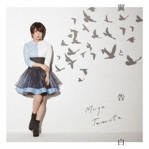 翼と告白<通常盤> 12cmCD Single