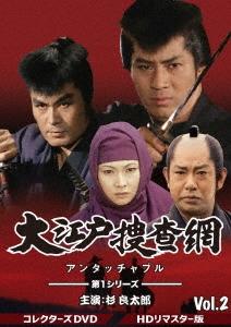 大江戸捜査網 第1シリーズ コレクターズDVD VOL.2<HDリマスター版> DVD