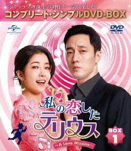 私の恋したテリウス~A Love Mission~ BOX1<コンプリート・シンプルDVD-BOX><期間限定生産版> DVD