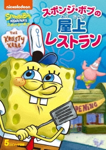 スポンジ・ボブ スポンジ・ボブの屋上レストラン DVD