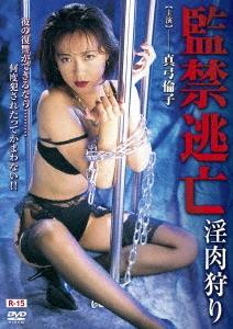 監禁逃亡 淫肉狩り DVD