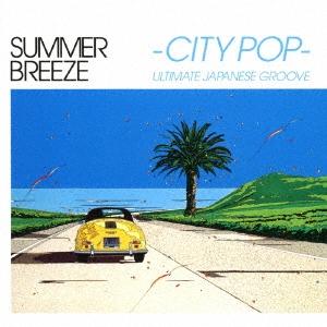 【ワケあり特価】SUMMER BREEZE -CITY POP- ULTIMATE JAPANESE GROOVE<タワーレコード限定>