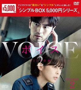 ボイス2~112の奇跡~ DVD-BOX2
