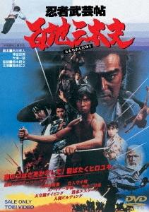 忍者武芸帖 百地三太夫 DVD