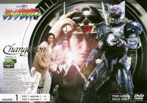 超光戦士シャンゼリオン volume 1 DVD