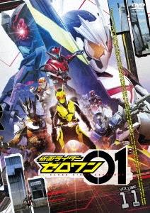 仮面ライダーゼロワン VOLUME 11 DVD