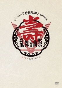 ミュージカル『刀剣乱舞』 五周年記念 壽 乱舞音曲祭<通常盤> DVD