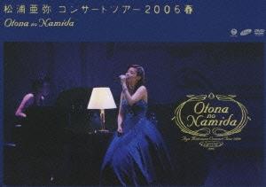 松浦亜弥コンサートツアー2006春 ~OTONA no NAMIDA~