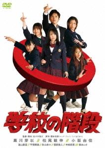 佐々木浩久/学校の階段 スペシャル・エディション [DABA-0392]