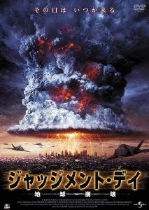 ルーイー・マイマン/ジャッジメント・デイ 地球崩壊[ALBSD-1046]