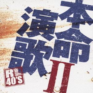 五木ひろし/R40本命 演歌2 ~R40's SURE THINGS!~ [TKCA-73469]