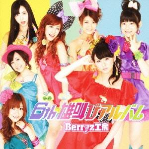 6th 雄叫びアルバム [CD+DVD]<初回生産限定盤>