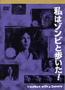 ジャック・ターナー/黒沢清監督 推薦 私はゾンビと歩いた![IVCF-5394]