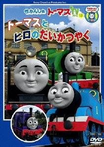 きかんしゃトーマス トーマスとヒロのだいかつやく DVD