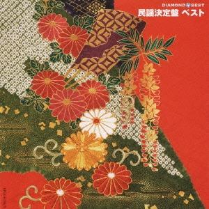 DIAMOND BEST 民謡決定盤 ベスト CD