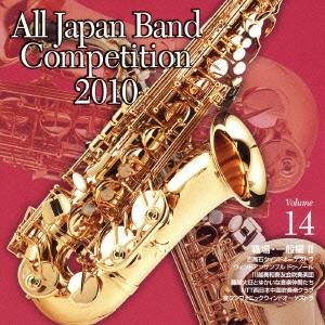 全日本吹奏楽コンクール2010 Vol.14 職場・一般編II