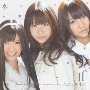 フレンチ・キス/If [CD+DVD][AVCA-29886B]