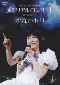 デビュー15周年メモリアルコンサート~歌謡紀行~ DVD