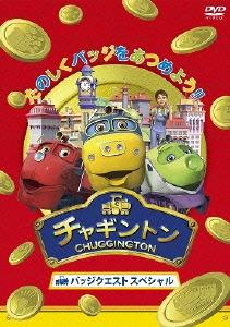 チャギントン バッジクエスト スペシャル DVD