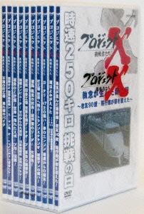 プロジェクトX 挑戦者たち DVD-BOX I [NSDX-15796]