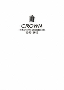 山村聰/TOYOTA CROWN CM COLLECTION 1963-2010<通常版>[AQBD-50614]