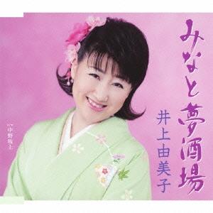 井上由美子 (演歌)/みなと夢酒場 / 中野坂上 [KICM-30389]