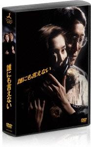 賀来千香子/誰にも言えない DVD-BOX [ZMSH-7640]