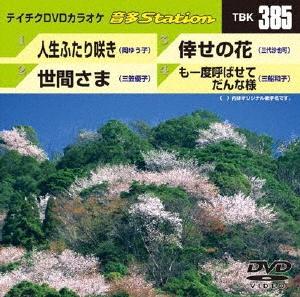 音多Station[TBK-385]