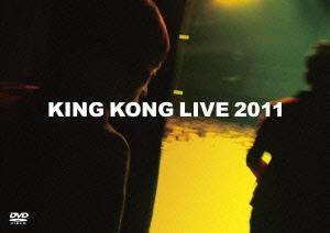 キングコング/KING KONG LIVE 2011 [YRBN-90445]