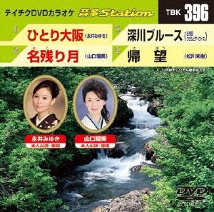 音多Station[TBK-396]