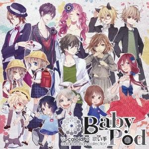 BabyPod VocaloidP×歌い手 collaboration collection
