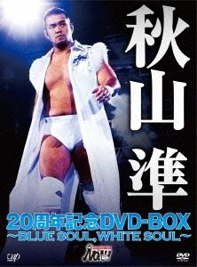 秋山準/秋山準 20周年記念DVD-BOX ~BLUE SOUL,WHITE SOUL~ [VPBH-13729]