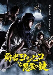 勇者ヨシヒコと悪霊の鍵 DVD-BOX [5DVD+CD] DVD