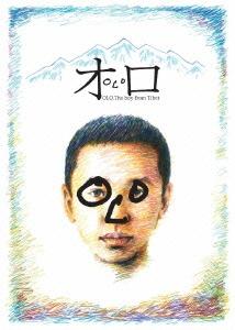 オロ DVD