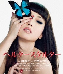 ヘルタースケルター スペシャル・エディション Blu-ray Disc