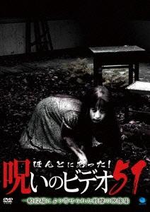 中村義洋/ほんとにあった!呪いのビデオ51 [BWD-2406]