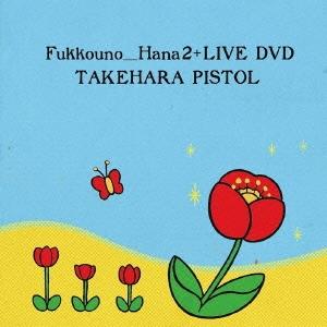 竹原ピストル/復興の花2+LIVE DVD [CD+DVD] [PMF-143]