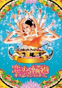 ファラー・カーン/恋する輪廻 オーム・シャンティ・オーム [MX-501S]
