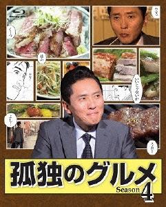 松重豊/孤独のグルメ Season4 Blu-ray BOX [PCXE-60094]